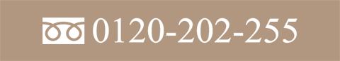 0120-202-255